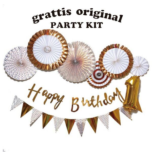 [ 1/2 & 100日対応] 誕生日 パーティー 飾り 飾り付け バルーン ハッピーバースデー ハーフバースデー 100days 100日 バースデー 1歳 2歳 男 女 セット 風船 ガーランド 数字 happy birthday ペーパーファン フラワー タッセル お祝い 祝い かわいい ゴールド
