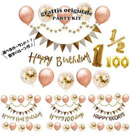 [ハーフ&100日対応] 誕生日 パーティー 飾り 飾り付け バルーン ハッピーバースデー ハーフバースデー 100days 100日 バースデー 1歳 2歳 男 女 セット 風船 ガーランド 数字 happy birthday ペーパーファン フラワー タッセル お祝い 祝い かわいい 記念日