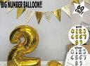 誕生日 バルーン 飾り 数字 BIGナンバー ビッグナンバーバルーン 数字 ナンバー 60cm ゴールド シルバー プレゼント …