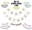 誕生日 パーティー 飾り 飾り付け バルーン ハッピーバースデー ハーフバースデー 100days 100日 バースデー 1歳 2歳 …