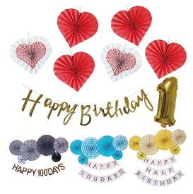 [ ハーフバースデー & 100日 対応] 誕生日 パーティー 飾り 飾り付け バルーン ハッピーバースデー ハーフバースデー 100days 100日 バースデー 1歳 2歳 男 女 セット 風船 ガーランド 数字 happy birthday ペーパーファン フラワー タッセル お祝い 祝い かわいい 記念日