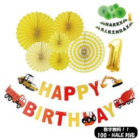 [100日,ハーフ対応]働く車ガーランド&ペーパーファンセット 誕生日 記念日 100日 100days バースデー ハーフバースデー バルーン コンフェッティバルーン 車 風船 ガーランド ペーパーファン フラワー タッセル お祝い パーティ かわいい 飾り付け 飾り