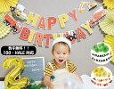[100日,ハーフ対応]働く車ガーランド&ペーパーファンセット 誕生日 記念日 100日 100days バースデー ハーフバースデ…