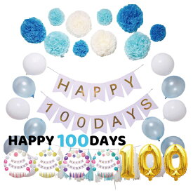 選べる5色 100日 飾り 飾り付け お祝い 祝い 100days 記念日 記念 誕生日 パーティー バルーン ハッピーバースデー ハーフバースデー バースデー 1歳 2歳 男 女 セット 風船 ガーランド 数字 happy birthday ペーパーファン フラワー タッセル お祝い 祝い かわいい ベビー