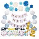 選べる5色 ハーフバースデー 飾り 飾り付け お祝い 祝い HALF BIRTHDAY 1/2 ハーフ 記念日 記念 誕生日 パーティー バ…