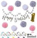 [ハーフ&100日対応] 選べる6色 誕生日 パーティー 飾り 飾り付け バルーン ハッピーバースデー ハーフバースデー 100days 100日 バースデー 1歳 2歳 男 女 セット 風船 ガーランド 数字 happy birthday ペーパーファン フラワー タッセル お祝い 祝い かわいい 記念日