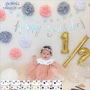 [ハーフ&100日対応] 選べる6色 誕生日 パーティー 飾り 飾り付け バルーン ハッピーバースデー ハーフバースデー 100d…