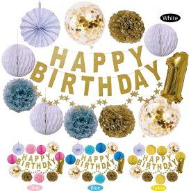 [ハーフ&100日対応] 選べる4色 誕生日 パーティー 飾り 飾り付け バルーン ハッピーバースデー ハーフバースデー 100days 100日 バースデー 1歳 2歳 男 女 セット 風船 ガーランド 数字 happy birthday ペーパーファン フラワー タッセル お祝い 祝い かわいい 記念日