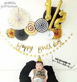 [1/2 & 100日 対応] 誕生日 パーティー 飾り 飾り付け バルーン ハッピーバースデー ハーフバースデー 100days 100日 バースデー 1歳 2歳 男 女 セット 風船 ガーランド 数字 happy birthday ペーパーファン フラワー タッセル お祝い 祝い かわいい 記念日