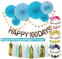 100日 飾り 祝い パーティーグッズ 飾り付け 節句 初節句 ガーランド 100days happy100days 誕生日 バルーン 記念日 バースデー ハーフバースデー コンフェッティバルーン 風船 ガーランド ペーパーファン フラワー タッセル お祝い パーティ かわいい 装飾