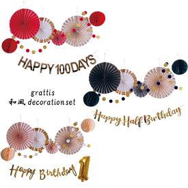[ half & 100日対応] 誕生日 パーティー 飾り 飾り付け バルーン ハッピーバースデー ハーフバースデー 100days 100日 バースデー 1歳 2歳 男 女 セット 風船 ガーランド 数字 happy birthday ペーパーファン フラワー タッセル お祝い 祝い かわいい ゴールド 和風