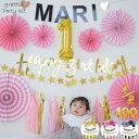 [名前付き 100日 ハーフ対応] 選べる4色 誕生日 パーティー 飾り 飾り付け バルーン ハッピーバースデー ハーフバース…