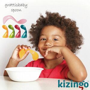 ベビー スプーン Kizingo キジンゴ 誕生日 1歳 男 女 2歳 子供 プレゼント 3歳 誕生日プレゼント 男の子 女の子 赤ちゃん 一歳 幼児 おしゃれ 出産祝い ベビー食器 二歳 新生児 離乳食 食器 0歳 出