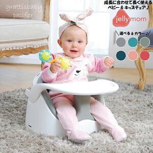 ベビーチェア ローチェア ベビーソファ テーブルチェア 子供 赤ちゃん ブースターシート クッション 男の子 女の子 プレゼント 3ヵ月 4ヵ月 出産祝い Jellymom ワイズチェア 正規品 出産祝い プ