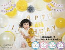 [ハーフ&100日対応] 選べる5色 誕生日 パーティー 飾り 飾り付け バルーン ハッピーバースデー ハーフバースデー 100d…