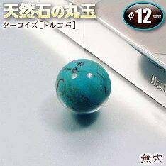ターコイズ[トルコ石]・天然石の丸玉◆12mm玉◆〈1玉〉