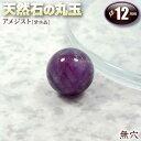 【好きな石が選べる】《2月の誕生石》アメジスト[紫水晶]・丸玉◆12mm玉◆〈1玉〉・パワーストーン・天然石・インテリア・置物・お守…