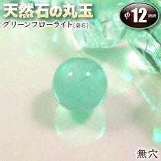 グリーンフローライト[螢石]・天然石の丸玉◆12mm玉◆〈1玉〉
