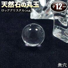 ロッククリスタル[水晶]・天然石の丸玉◆12mm玉◆〈1玉〉
