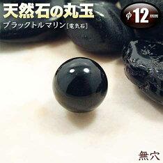 ブラックトルマリン[電気石]・天然石の丸玉◆12mm玉◆〈1玉〉