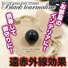 丸玉◆12mm玉◆・ブラックトルマリン[電気石]〈1玉〉