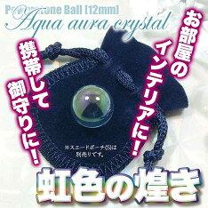 アクアオーラクリスタル・天然石の丸玉◆12mm玉◆〈1玉〉