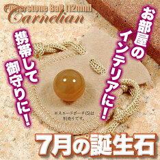 カーネリアン[紅玉髄]・天然石の丸玉◆12mm玉◆〈1玉〉