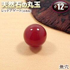 レッドアゲート[赤瑪瑙]・天然石の丸玉◆12mm玉◆〈1玉〉