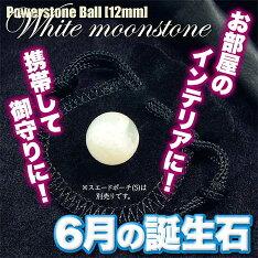 ホワイトムーンストーン[月長石]・天然石の丸玉◆12mm玉◆〈1玉〉