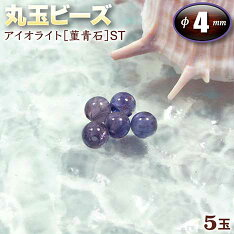 丸玉ビーズ◆4mm玉◆・アイオライト[菫青石]ST〈5玉〉