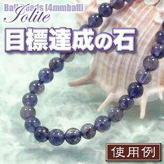 丸玉ビーズ◆4mm玉◆・アイオライト[菫青石]ST〈連〉