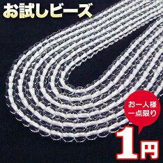 丸玉ビーズ◆4mm玉◆・ロッククリスタル[水晶]〈5玉〉