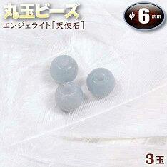 丸玉ビーズ◆6mm玉◆エンジェライト[天使石]〈3玉〉