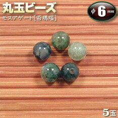 丸玉ビーズ◆6mm玉◆モスアゲート[苔瑪瑙]〈5玉〉