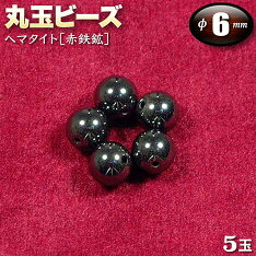 丸玉ビーズ◆6mm玉◆ヘマタイト[赤鉄鉱]〈5玉〉