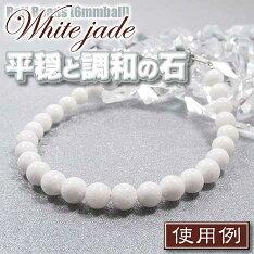 ホワイトジェイド[白翡翠]・丸玉ビーズ◆6mm玉◆〈5玉入〉