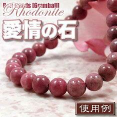ロードナイト[バラ輝石]・丸玉ビーズ◆6mm玉◆〈5玉〉