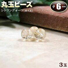 シトリンクォーツ[黄水晶]・丸玉ビーズ◆6mm玉◆〈3玉〉