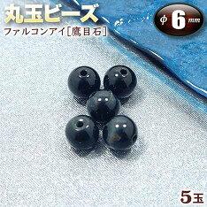 丸玉ビーズ◆6mm玉◆・ファルコンアイ[鷹目石]〈5玉〉