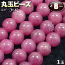 【バラ売り】《7月の誕生石》ルビー[紅玉]・丸玉ビーズ◆8mm玉◆〈2玉入〉(ブレスレット/ネックレス/ストラップ/パーツ/キット…