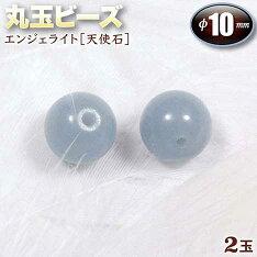 丸玉ビーズ◆10mm玉◆エンジェライト[天使石]〈2玉〉
