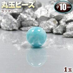 丸玉ビーズ◆10mm玉◆・ラリマー〈1玉〉