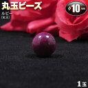 【バラ売り】《7月の誕生石》ルビー[紅玉]・丸玉ビーズ◆10mm玉◆〈1玉入〉(ブレスレット/ネックレス/ストラップ/パーツ/キット…