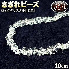 サザレビーズ・ロッククリスタル[水晶]〈10cm〉