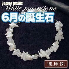 サザレビーズ・ホワイトムーンストーン[月長石]〈10cm〉