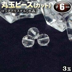 丸玉ビーズ◆6mm玉◆〜128面カット〜・ロッククリスタル[水晶]〈3玉〉