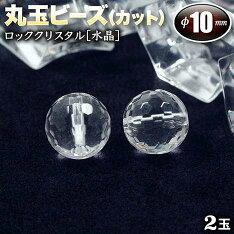 丸玉ビーズ◆10mm玉◆〜128面カット〜ロッククリスタル[水晶]