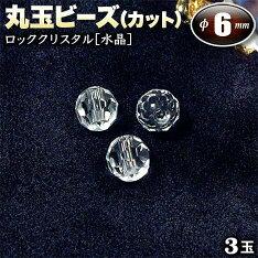 丸玉ビーズ◆6mm玉◆〜64面カット〜ロッククリスタル[水晶]〈3玉〉