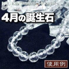 丸玉ビーズ◆6mm玉◆〜64面カット〜・ロッククリスタル[水晶]〈カード〉