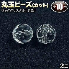 丸玉ビーズ◆10mm玉◆〜64面カット〜ロッククリスタル[水晶]〈2玉〉